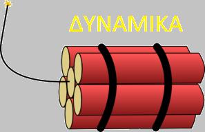 dynamikanews.blogspot.gr