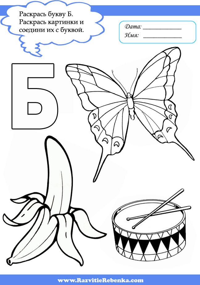 Логика раскраски для детей