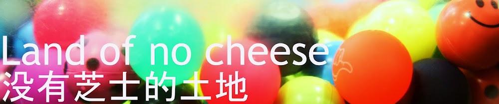 Land of no cheese 没有芝士的土地 - Hong Kong photoblog