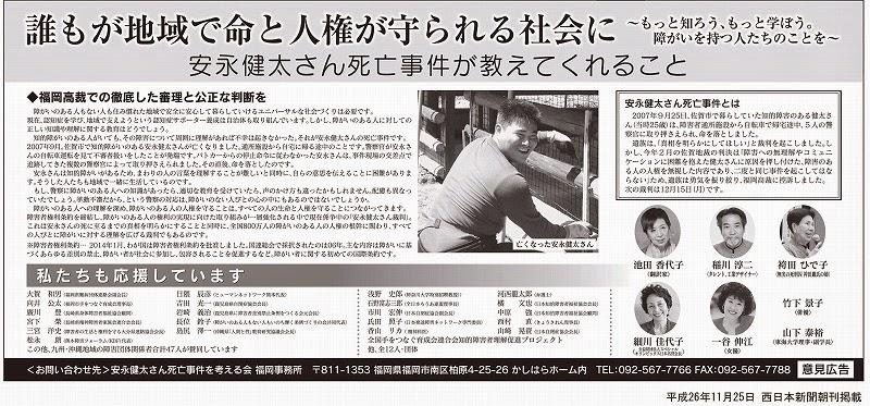西日本新聞意見広告2014年11月25日掲載