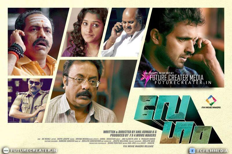 Vegam Malayalam Movie Review - Impressive performance of Vineeth & Jacob