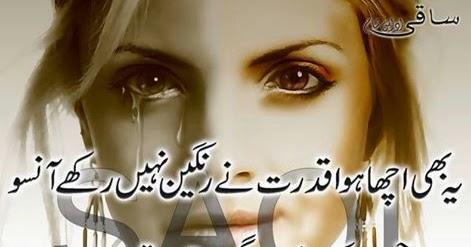 hot wallpapers new urdu poetry sms amp cards 2015   poetry