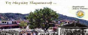 ΠΑΖΑΡΙ ΜΕΓΑΛΗΣ ΠΑΡΑΣΚΕΥΗΣ