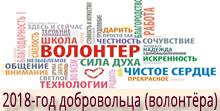 2018 - ГОД ВОЛОНТЁРА