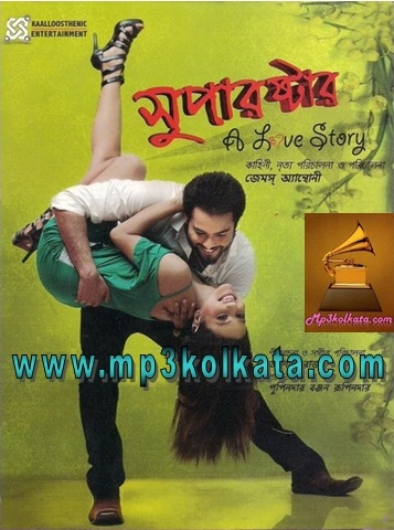 Superstar a love story bengali movie