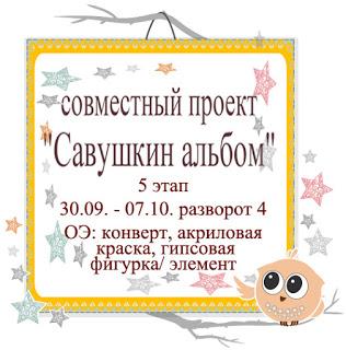 """СП """"Савушкин альбом"""" 5 этап"""