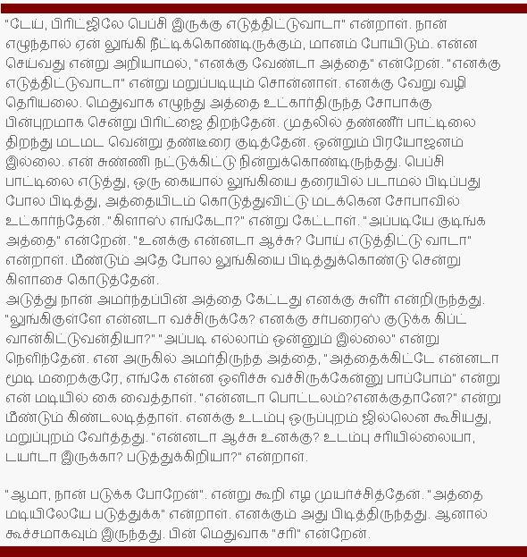 tamil pundai kathaigal with photos august 2015