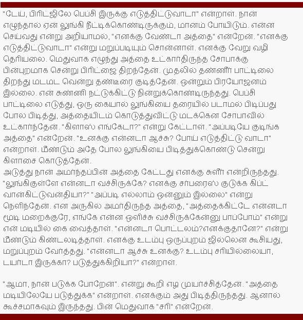 Tamil Pundai Nakkum Padangal | Caroldoey