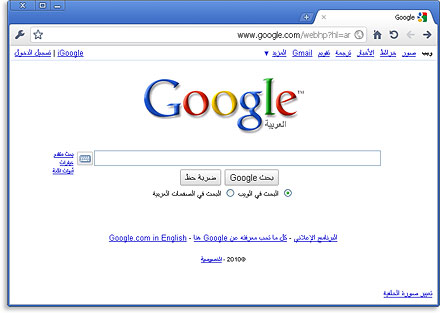 تحميل جوجل كروم عربي Google Chrome Arabic اخر اصدر