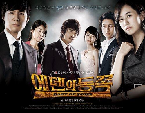 east of eden movie 2011