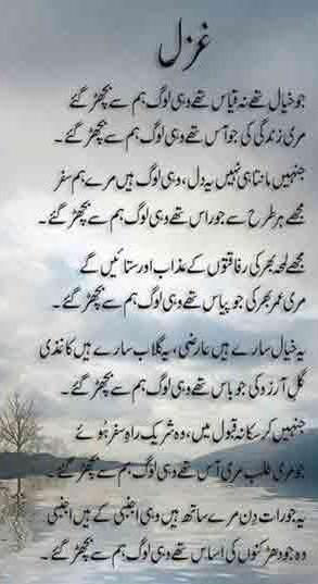 urdu + poetry Bicher-Gay-GHAZAL | Urdu Shairy | Urdu Ghazals | Fantasy ...