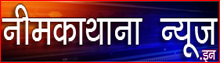 Neem ka thana News