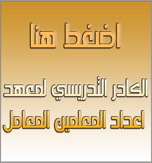 الكادر التدريسي لمعهد اعداد المعلمين المعامل