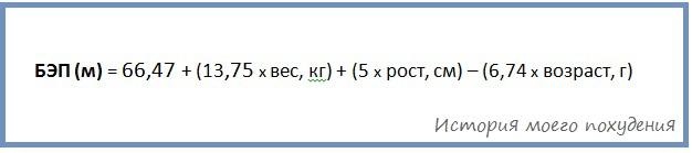 формула Харриса-Бенедикта для расчета базальной энергетической потребности (БЭП) для мужчин