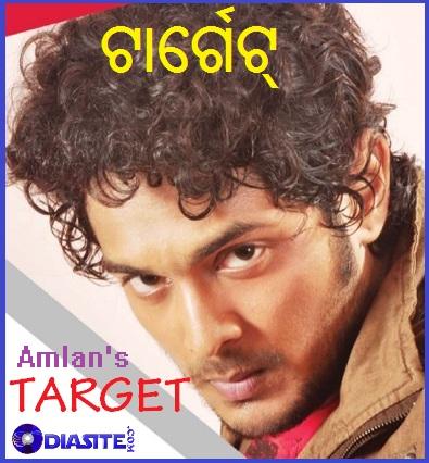 oriya film target