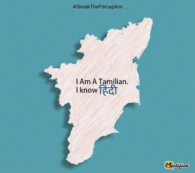 Tamilian Perception
