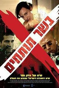 בשר תותחים 2013 ישראלי לצפייה ישירה  DVDRip