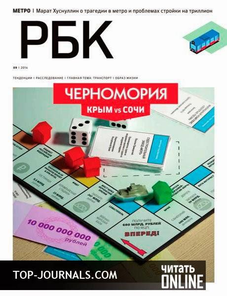 рбк онлайн смотреть: