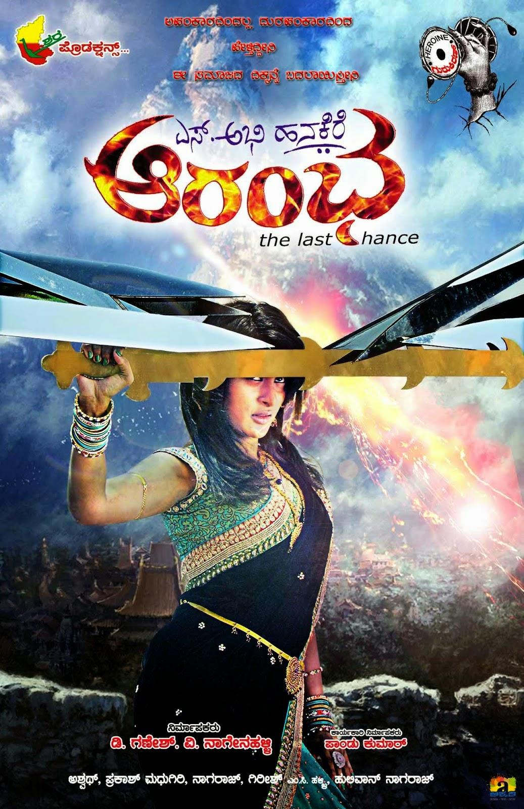 Aarambha (2014) Kannada Mp3 Songs Download