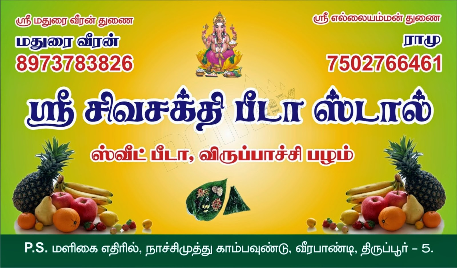 visiting card design sri sivasakthi beeda stall