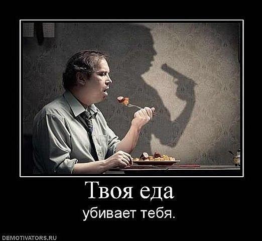 Η τροφή σου σε σκοτώνει
