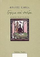 """""""Γράμμα στον πατέρα"""" του Franz Kafka"""