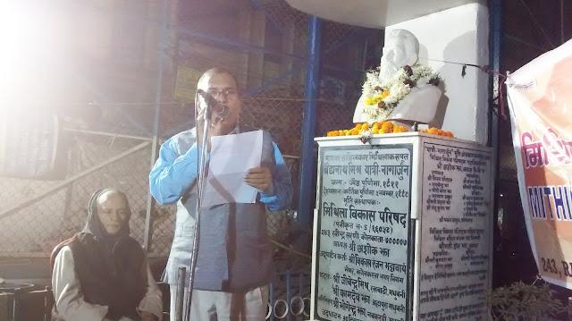 अधिकार दिवस पर मैथिली काव्य संध्या