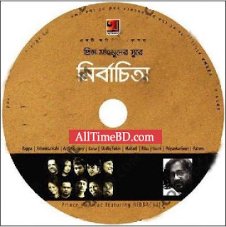 Nirbachita by Prince Mahmud 2011 Eid album Bangla mp3 song free download