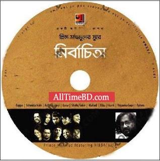 Nirbachita by Prince Mahmud 2011 Eid album Bangla mp3 song free download