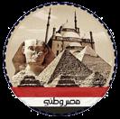 مصر وطني