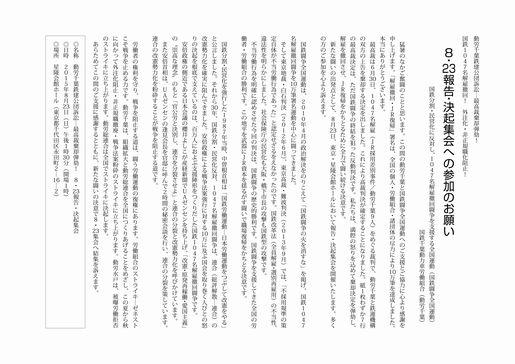 http://www.doro-chiba.org/z-undou/pdf/823yobikake.pdf