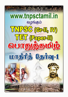Tnpsc group 2 books in tamil free download pdf