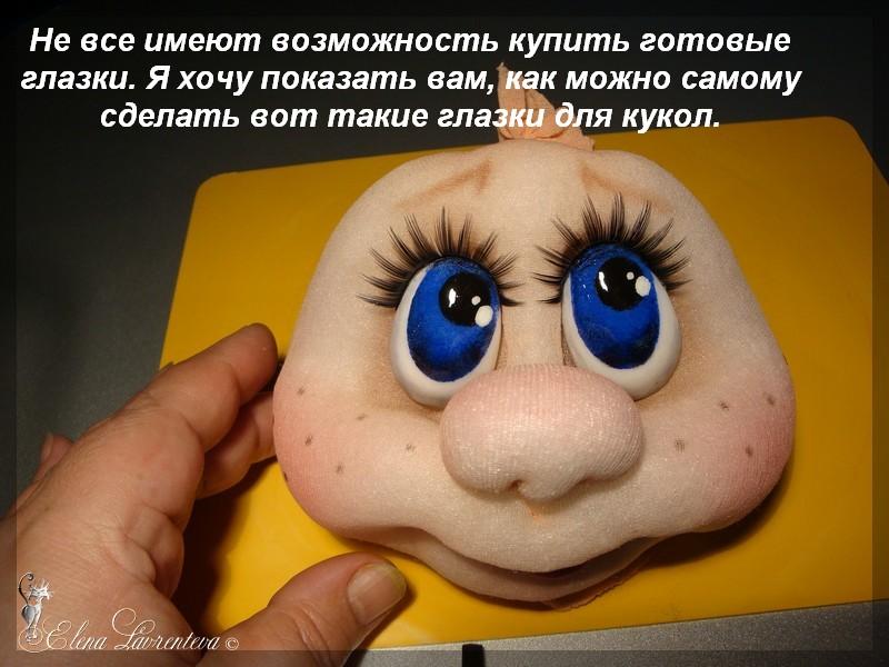 Сделать глаза на игрушку своими руками