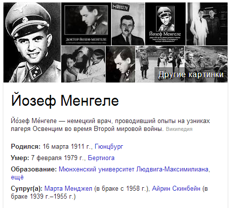 a biography of doctor mengele from auschwitz Josef mengele was born on despite many indications that he not only was fully cognisant of mengele's work at auschwitz dr med et dr phil josef mengele.