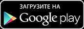 https://play.google.com/store/apps/details?id=com.andromo.dev882.app256919&hl=ru