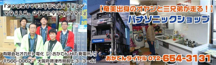 おかでんブログ  -光熱費0円への道-