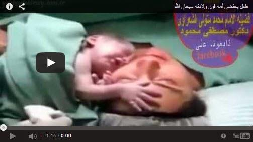 شاهد بالفيديو .. طفل يحتضن أمه فور ولادته سبحان الله !!