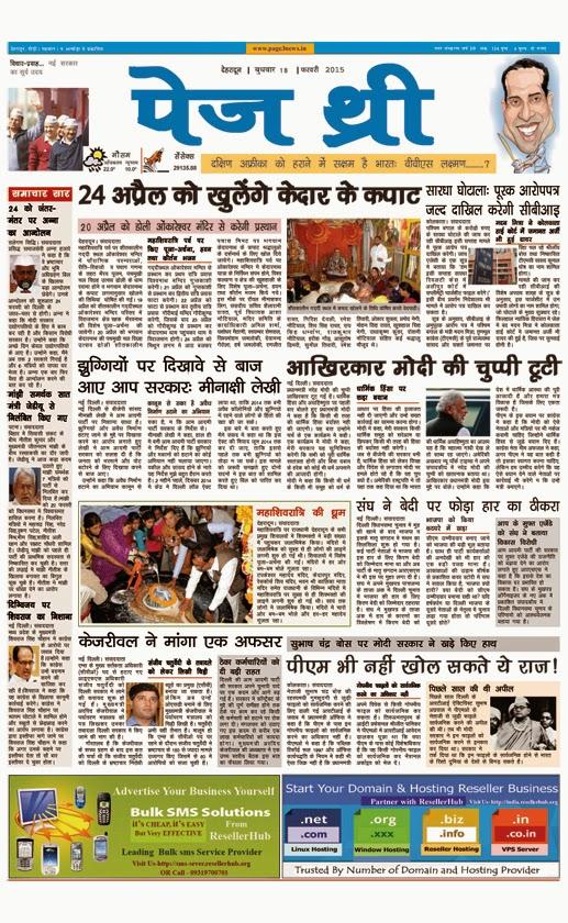 Read Uttarakhand latest news, Page Three Newspaper