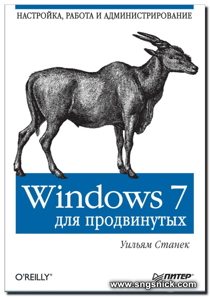 Windows 7 для продвинутых. Обложка книги