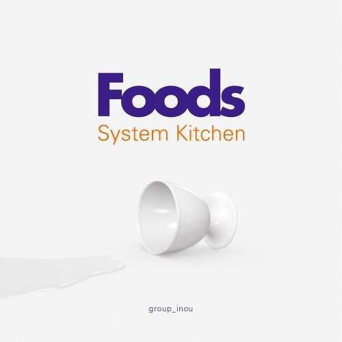 [Album] group inou – foods & System Kitchen (2015.04.01/MP3/RAR)