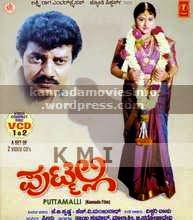 Putmalli (1995) Kannada Mp3 Songs Download