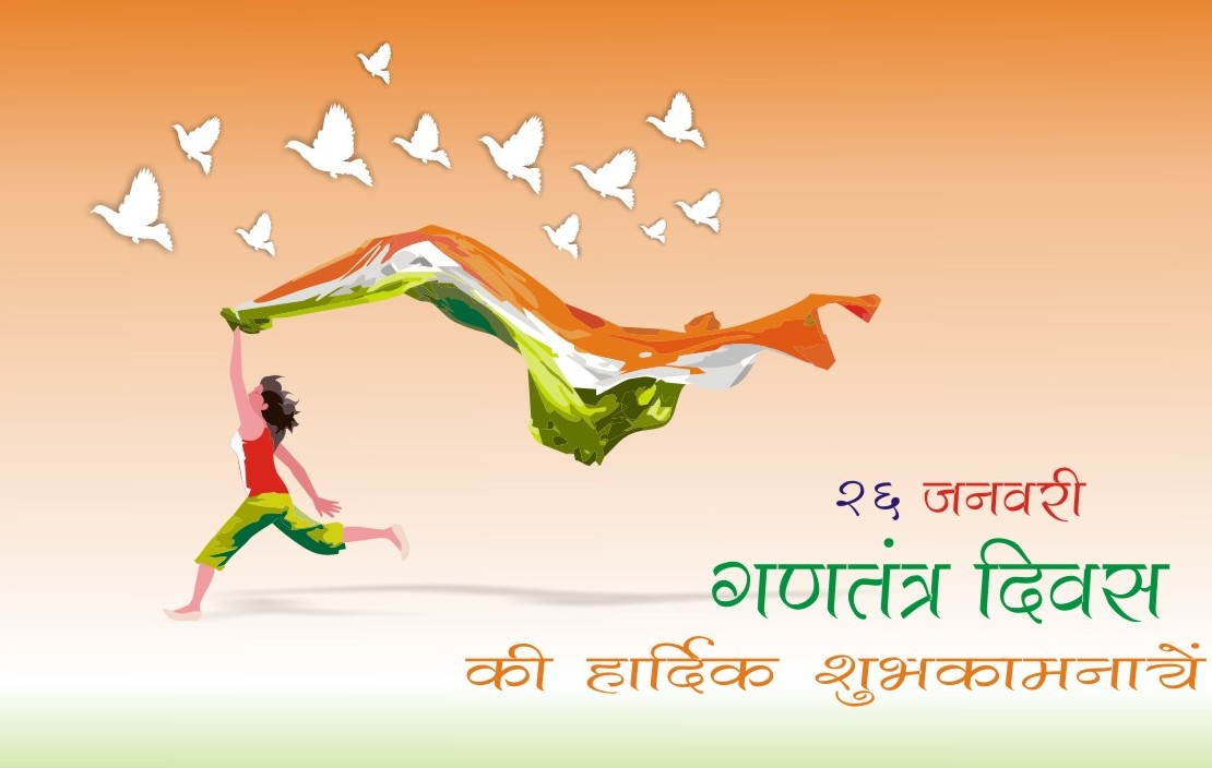 Top Beautiful Happy Indian Republic Day Quotes Images for free download