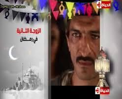 فيديو اعلان مسلسل الزوجة التانية بطولة آيتن عامر وعمروعبد الجليل علي قناة النهار رمضان 2013