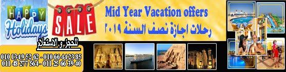 رحلات اجازة نصف السنة 2019
