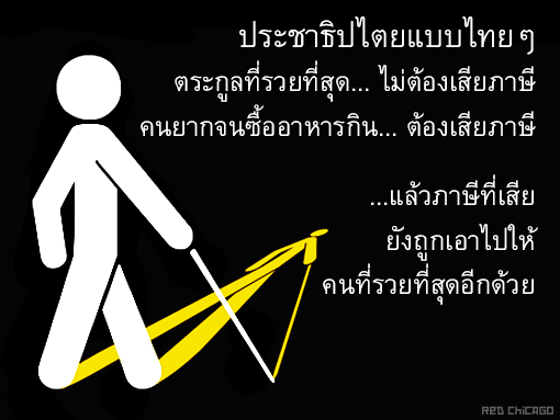 ประชาธิปไตยแบบไทยๆ ตระกูลที่รวยที่สุดไม่ต้องเสียภาษี