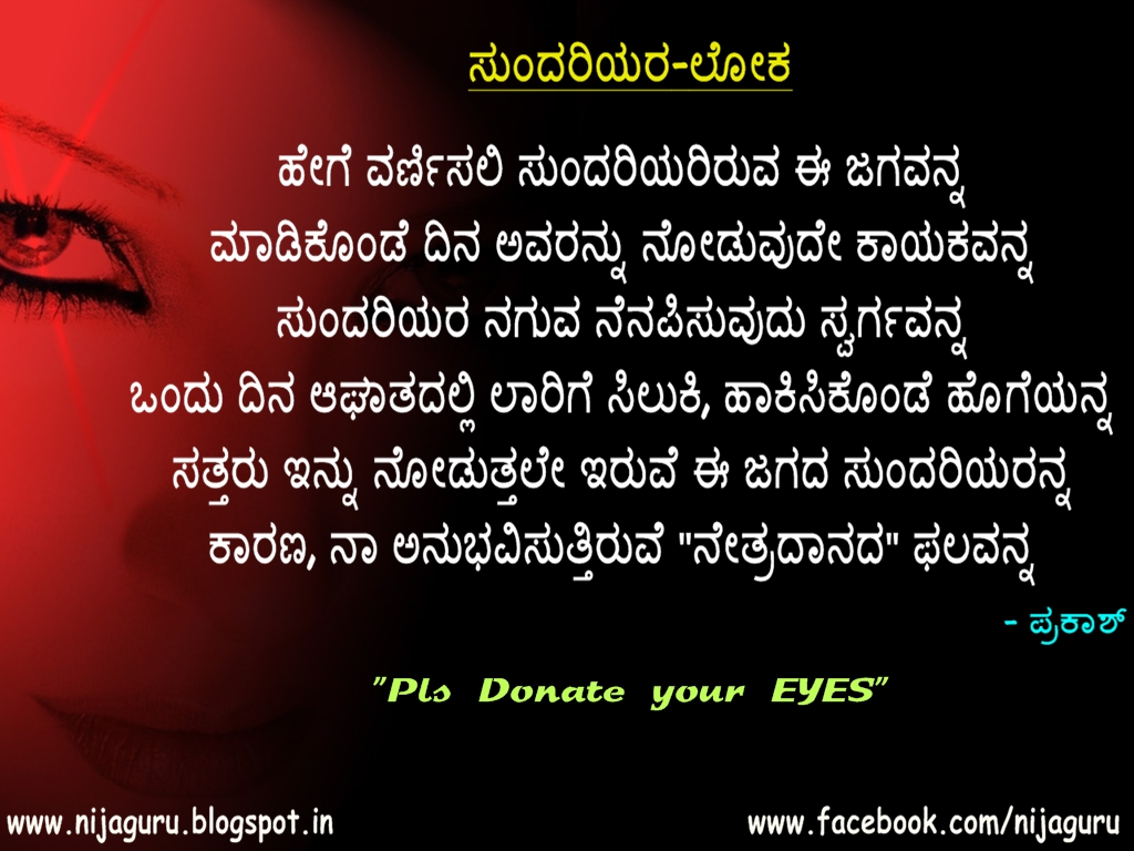Love Feeling Kannada Facebook Images | MyHomeKitchen