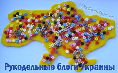 Рукодельные блоги Украины