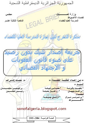 جريمة اصدار الشيك بدون رصيد على ضوء قانون العقوبات و الاجتهاد القضائي 18-06-2011%2B16-17-3