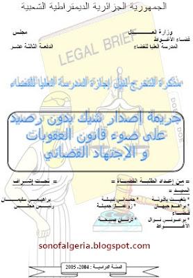 جريمة اصدار الشيك بدون رصيد على ضوء قانون العقوبات و الاجتهاد القضائي 18-06-2011+16-17-36