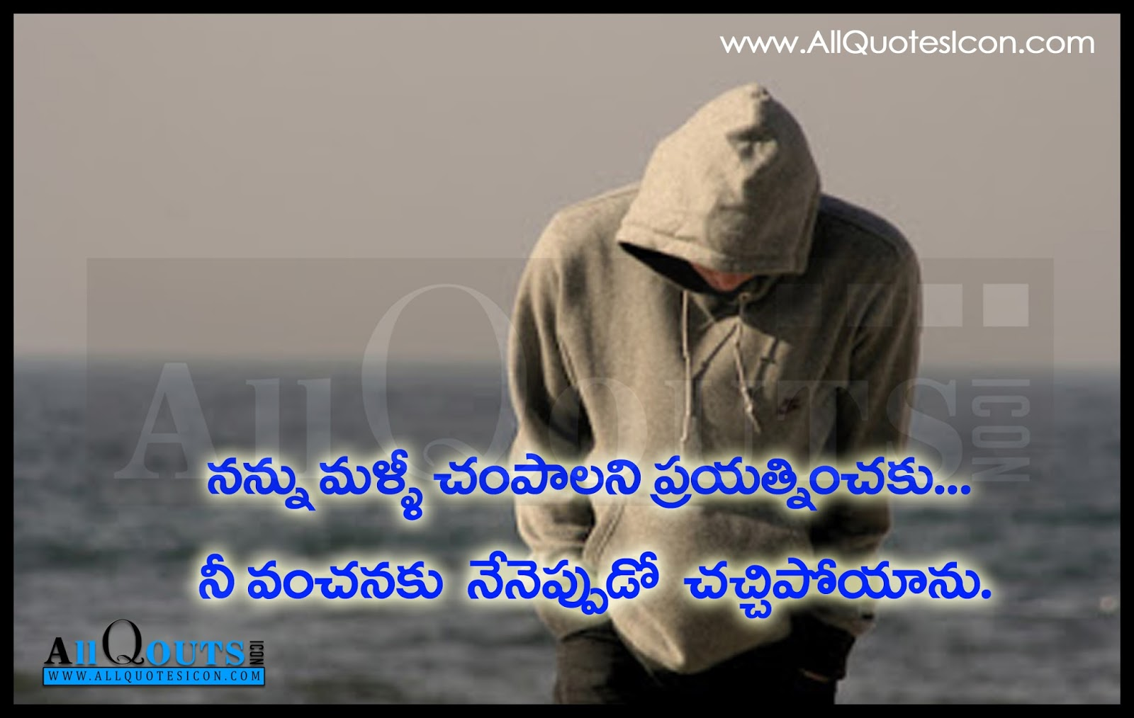 Telugu Love Quotes Telugu Love Quotes And Images  Www.allquotesicon  Telugu